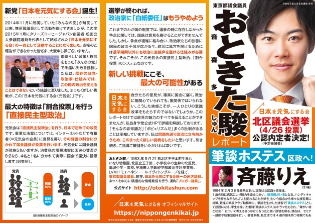 omote_genki_report201502