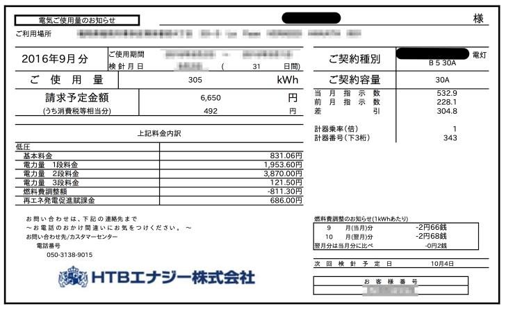 2016-09-05_20_33_15