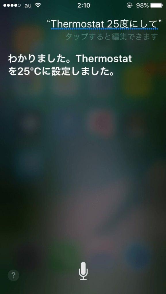 Siri動作画面02