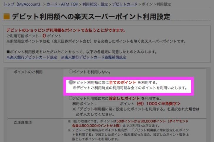 楽天スーパーポイント設定03
