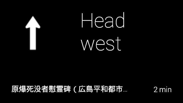hiroshima_2%e3%81%b5%e3%82%89%e3%81%a3%e3%81%a8%e6%a1%88%e5%86%85forgoogleglass%e3%81%aear%e7%94%bb%e9%9d%a2