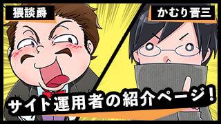 男の裏筋・風俗エロチャンネルの運営者紹介