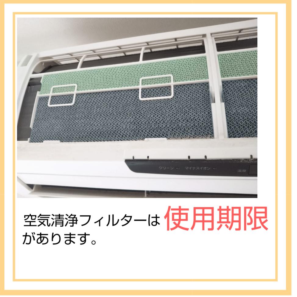 エアコンの空気清浄フィルターの交換