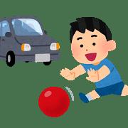 子供ボール遊び2