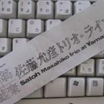 佐藤允彦トリオのライブを山形市七日町「ノイジーダック」で観る