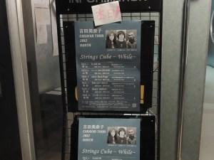 吉田美奈子(Strings Cube)のライブをミュージック昭和で観る