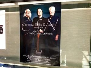 クロスビー、スティルス&ナッシュのライブを東京国際フォーラムで観る。