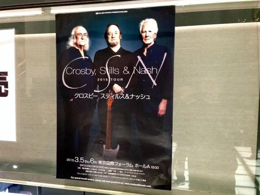 クロスビー、スティルス&ナッシュのライブ