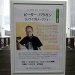 ピーター・バラカン「DJ ライブ&トークショー」に行った