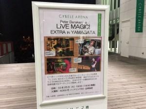 ピーター・バラカン's LIVE MAGIC EXTRA IN YAMAGATA