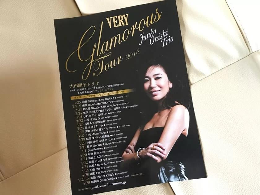 「大西順子 Very Glamorous Tour」をノイジーダックで観る