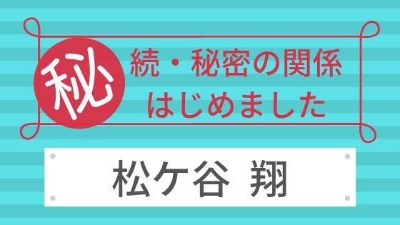 続・秘密の関係はじめました、松ヶ谷翔の攻略記事