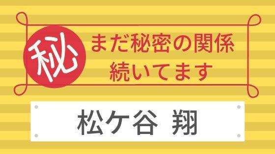 【まだ秘密の関係続いてます】松ヶ谷翔の攻略記事