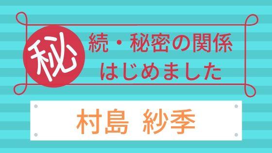 続・秘密の関係はじめました、村島紗季の攻略記事
