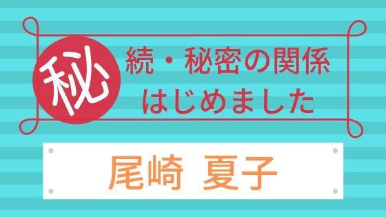 続・秘密の関係はじめました、尾崎夏子の攻略記事