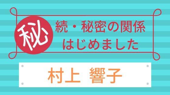 続・秘密の関係はじめました、村上響子の攻略記事