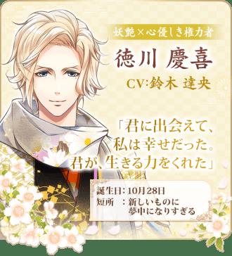 ばくかれの徳川慶喜の画像