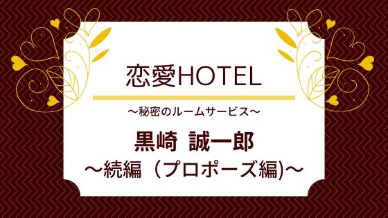 恋愛HOTELの黒崎誠一郎・続編の攻略まとめ