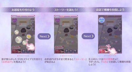 私のヒモ男〜ダンボールの恋人〜遊び方