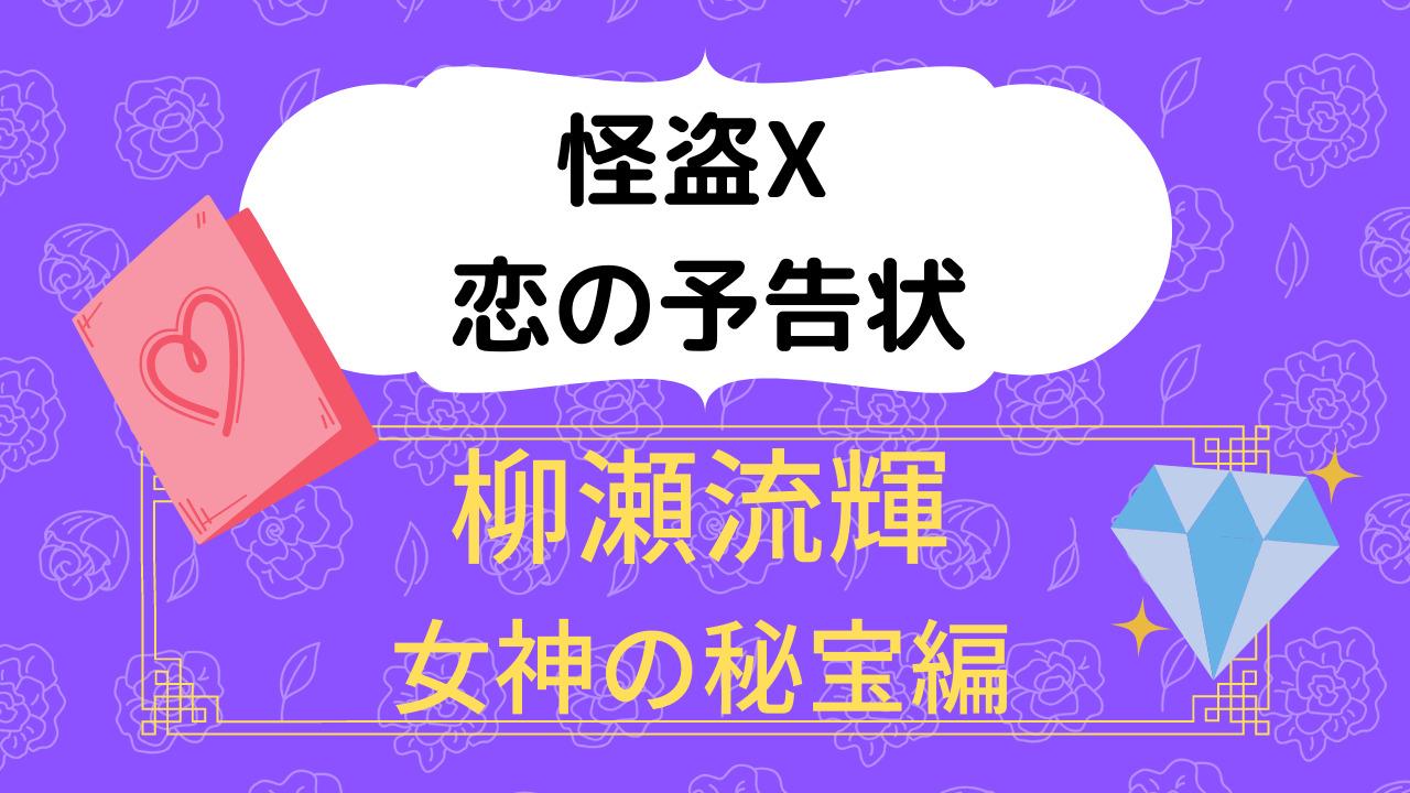 怪盗X恋の予告状の柳瀬流輝・女神の秘宝編攻略まとめ