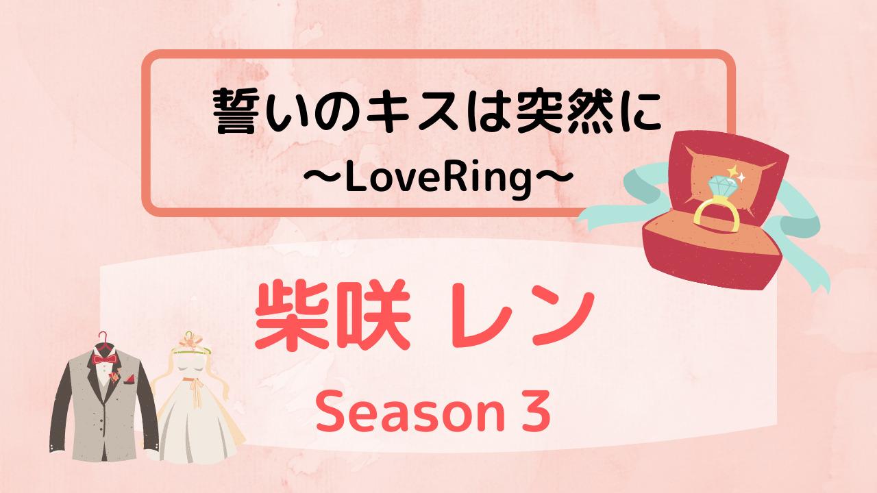 誓いのキスは突然にの柴咲レン・シーズン3攻略まとめ