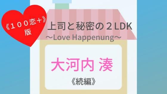上司と秘密の2LDK(100恋+)の大河内湊・続編の攻略まとめ