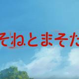 TVアニメ『ひそねとまそたん』