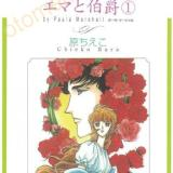 エマと伯爵 (ハーレクイン文庫・原ちえこ・ポーラ・マーシャル)