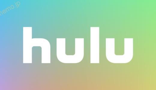 Hulu(フールー)無料2週間お試し登録・月額933円入会安いけど大丈夫?と評判の口コミまとめ