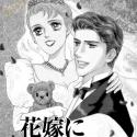 花嫁に立候補【橋本多佳子】ハーレクインピュアロマンス感想