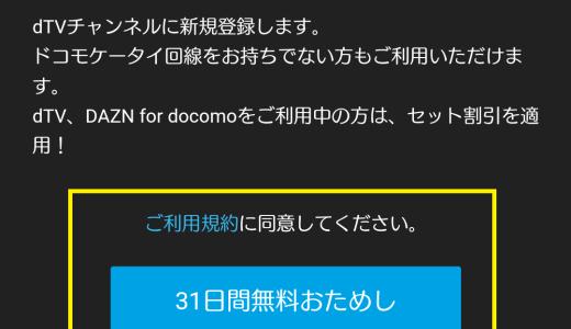 dTVチャンネルとは?dTVと動画番組料金評判比較【どっちのアプリ登録したらいい?】