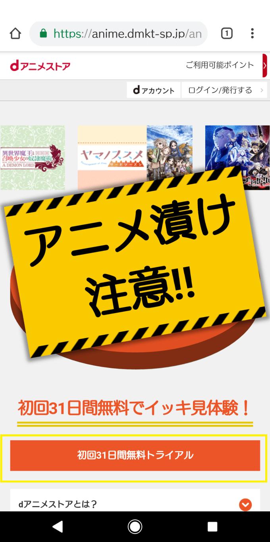 ドコモdTVアニメストア【初回31日間無料トライアル】スマホ登録視聴方法