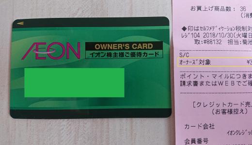 イオン株主優待「オーナーズカード」が届いたのでお得な使い方全部語るよ!口コミ・評判
