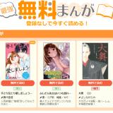 ebookjapan(イーブックジャパン)無料アプリ・ポイントセールの使い方・口コミ・評判