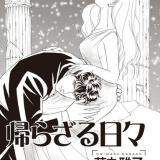 ハーレクインコミックス初心者の方におすすめ人気ジャンルとラブ漫画厳選3冊