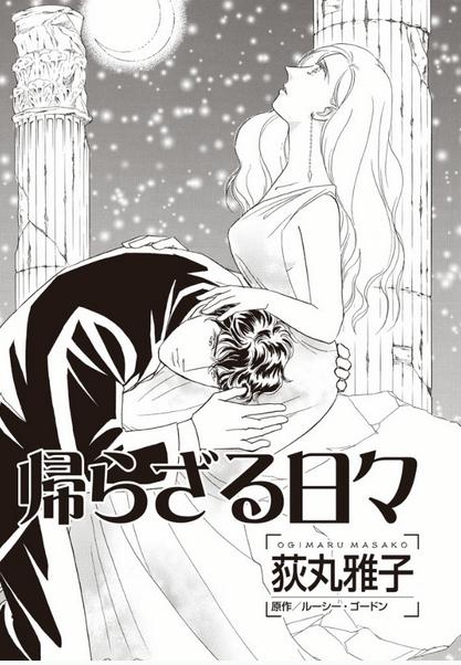 帰らざる日々(シークレット・ベビー ジャンルが好きな人におすすめ)著者: 荻丸雅子