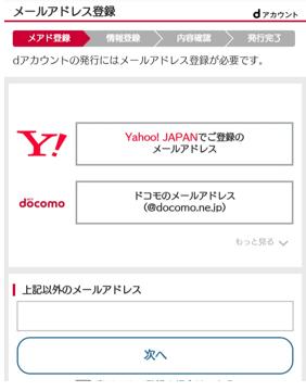 メールアドレスの登録が必要なので、Yahoo!JAPANやTwitterなどに登録しているメールか、登録したいアドレスを直接入力するかで登録