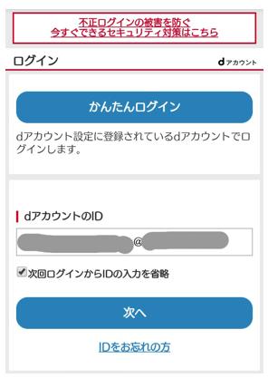 IDとパスワードを入力してログインします。