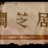 闇芝居【テレビ東京/日曜深夜】最新話から最終回までのネタバレ口コミ・評判・感想
