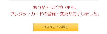 カード情報を登録すると、無料おためしに進めるので、指示に従って登録していきます。
