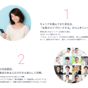 【キャリ婚】働く女性の婚活サイト出会い体験談・裏事情評判・口コミ募集中