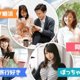 【PARTY☆PARTY】お見合い婚活パーティー体験談・裏事情評判・口コミおすすめ