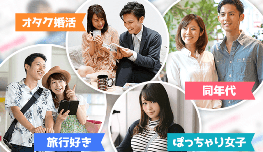【PARTY☆PARTY】お見合い婚活パーティー体験談・裏事情評判・口コミ募集中