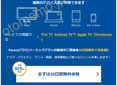 Paravi(パラビ)の口コミ・評判・初回30日間無料お試し視聴キャンペーン画像付き登録方法