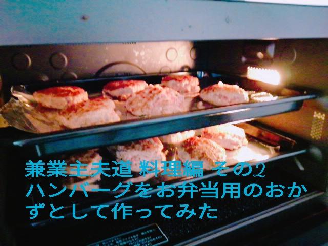 兼業主夫 料理 お弁当 ハンバーグ