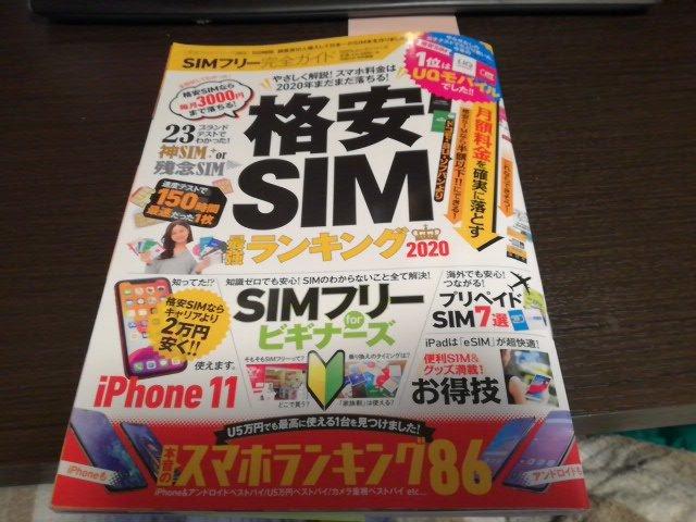 SIMフリー完全ガイド 格安SIM最強ランキング2020