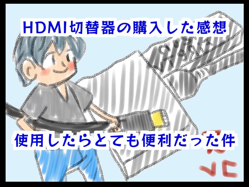 HDMI切替器 切り替え器 変換器 購入 感想 オススメ 安い 使ってみた 使用 レビュー 感想