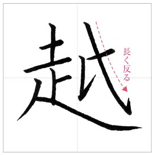 美しい「越」の書き方~今日のオトナの美文字~ – オトナの美 ...