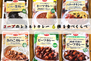 コープのレトルトカレーアイキャッチ