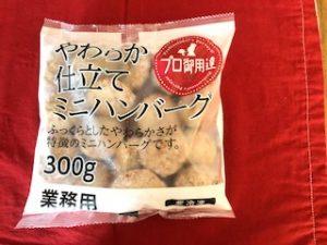 お弁当ハンバーグ(伊藤ハム)